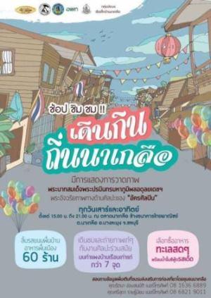 www.thai-dk.dk/uploads/C6ZNnTRWMAAnk_E.jpg